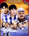 دانلود فیلم سینمایی علی و دنی ۱۳۷۹