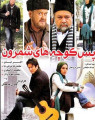 دانلود فیلم پس کوچههای شمرون ۱۳۹۱