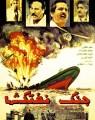 دانلود فیلم سینمایی جنگ نفتکشها ۱۳۷۲