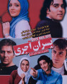 دانلود فیلم سینمایی پسران آجری ۱۳۸۵