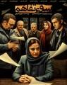 دانلود فیلم سوء تفاهم ۱۳۹۶ با کیفیت عالی FULL HD