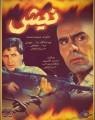 دانلود فیلم سینمایی نیش ۱۳۷۱