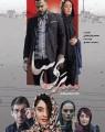 دانلود فیلم ایرانی پری سا ۱۳۹۶ با کیفیت Full HD