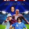 دانلود فیلم وای آمپول ۱۳۹۶ با کیفیت Full HD
