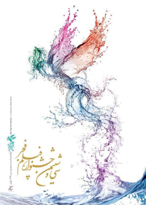 پوستر سی و ششمین جشنواره فیلم فجر 96