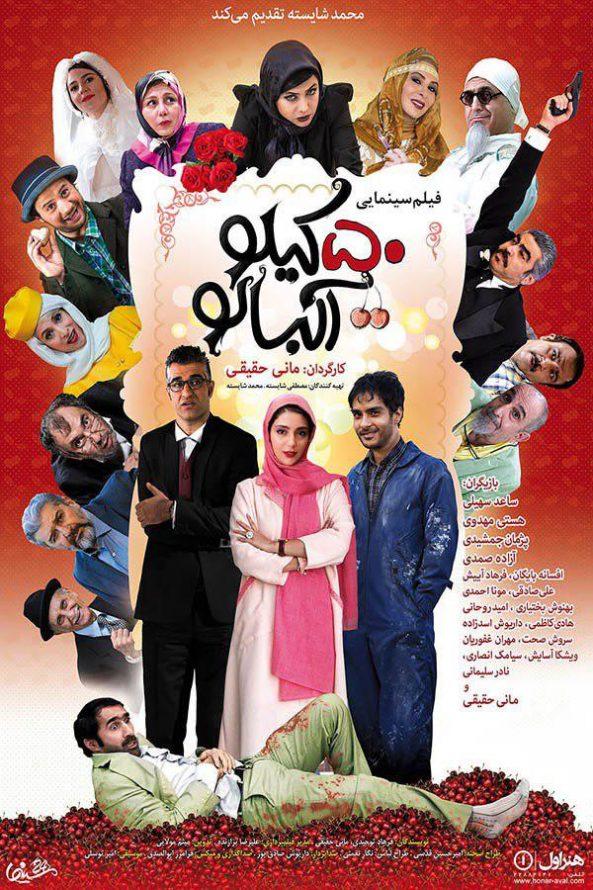 پوستر فیلم سینمایی 50 کیلو آلبالو