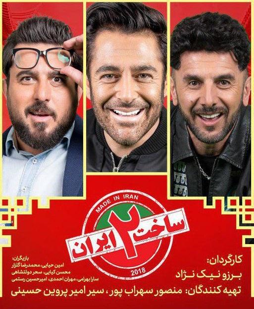 کاور آهنگ ساخت ایران 2 از محمدرضا علیمردانی