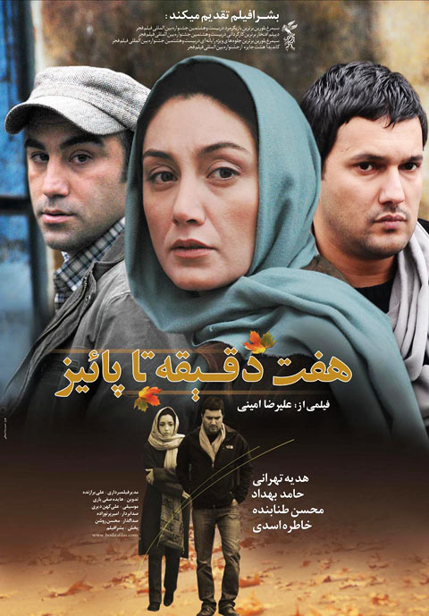 پوستر فیلم سینمایی هفت دقیقه تا پاییز