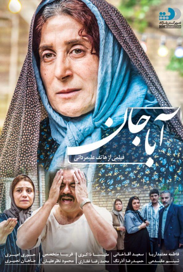 پوستر فیلم سینمایی آباجان
