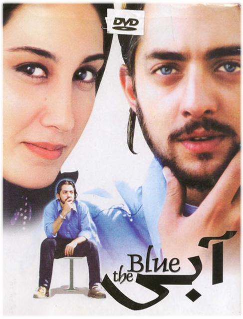 پوستر فیلم سینمایی آبی