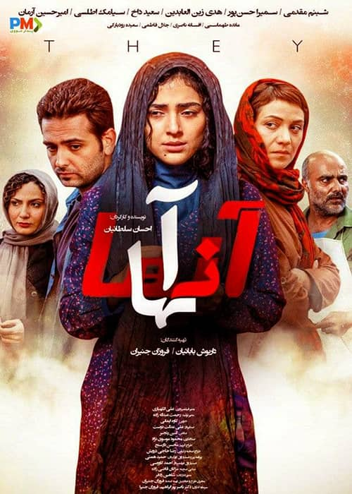 دانلود فیلم ایرانی آنها رایگان