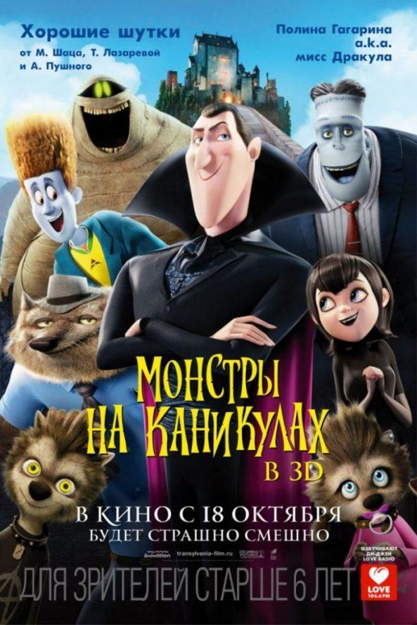 پوستر انیمیشن Hotel Transylvania 2012