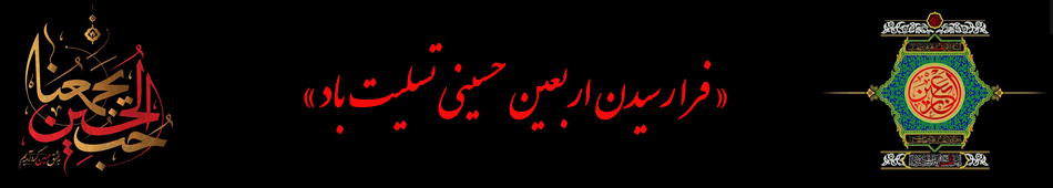 بنرتسلیت ایام اربعین حسینی