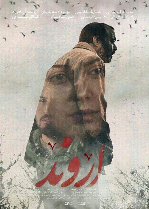 دانلود فیلم ایرانی اروند با کیفیت 720p