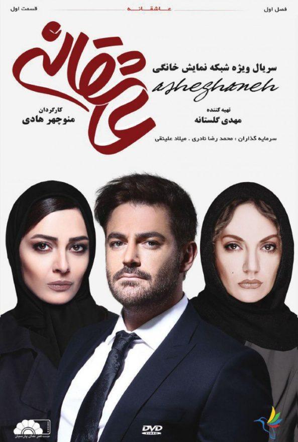 پوستر قسمت اول سریال عاشقانه