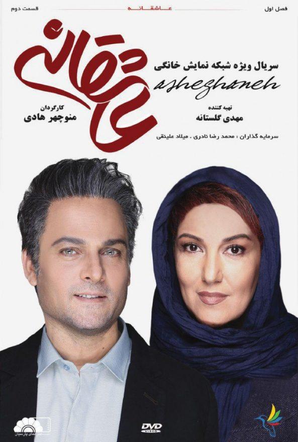 پوستر قسمت دوم سریال عاشقانه