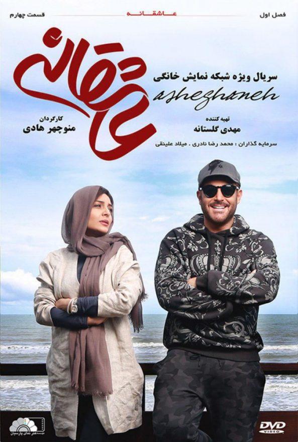 پوستر قسمت چهارم سریال عاشقانه