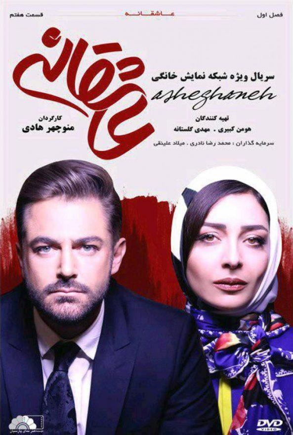 پوستر قسمت هفتم سریال عاشقانه