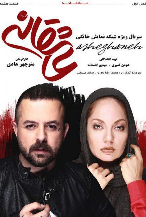 پوستر قسمت هشتم سریال عاشقانه