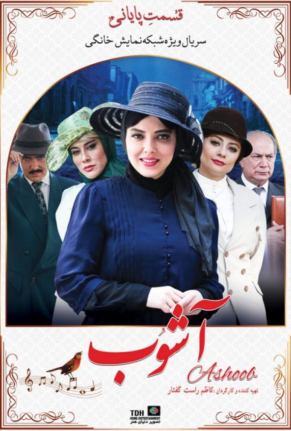 پوستر قسمت پنجم سریال آشوب