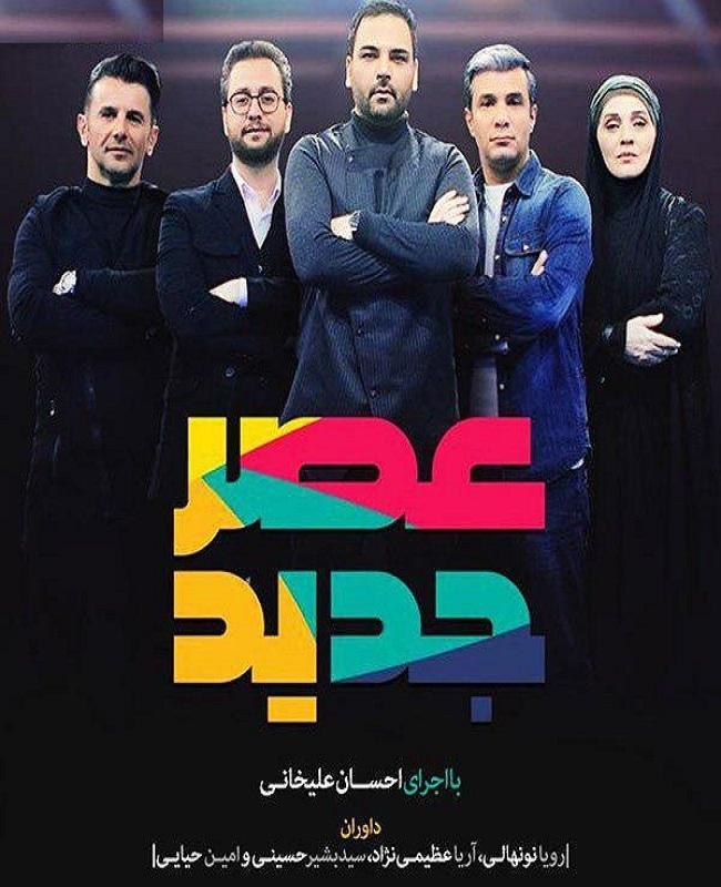 دانلود مسابقه عصر جدید با اجرای احسان علیخانی