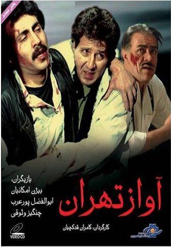 دانلود رایگان فیلم آواز تهران