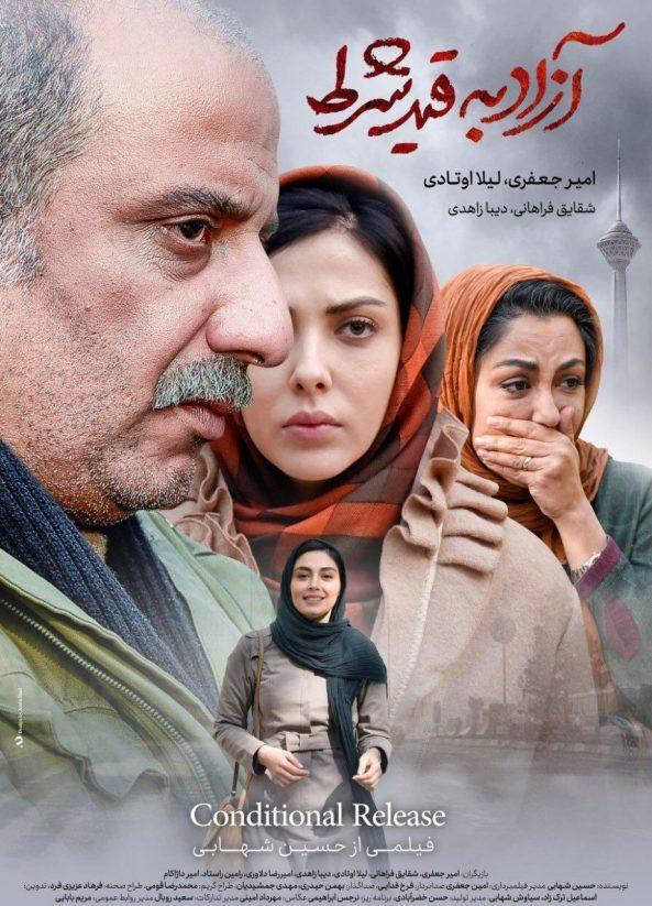 پوستر جدید فیلم سینمایی آزاد به قید شرط