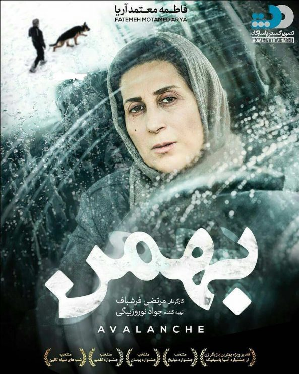 پوستر فیلم سینمایی بهمن