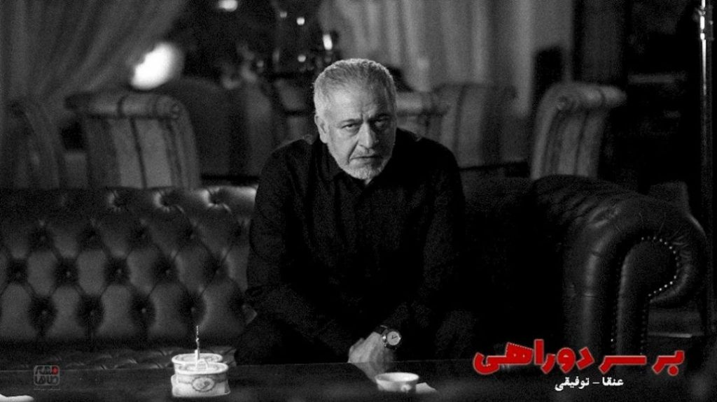 نمای سوم سریال با حضور مجید مشیری