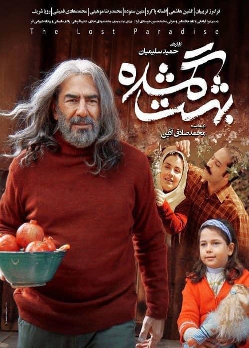 دانلود رایگان فیلم ایرانی بهشت گمشده