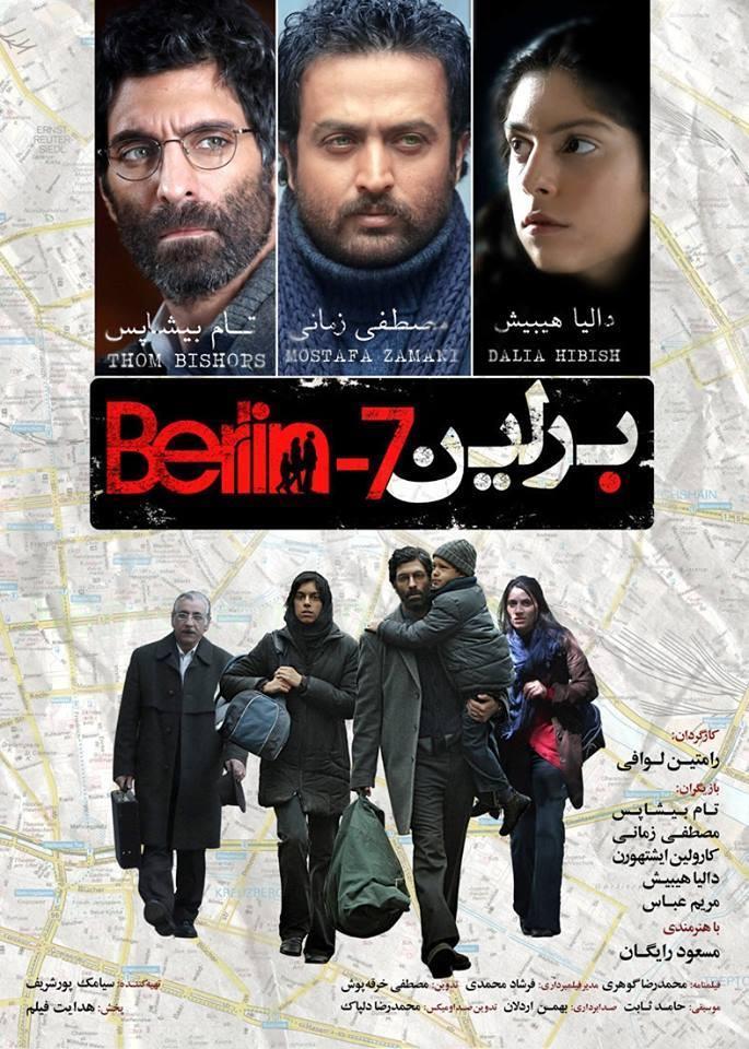 دانلود رایگان فیلم برلین ۷- ۱۳۹۰