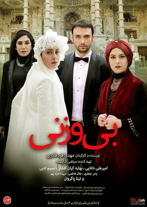 دانلود رایگان فیلم ایرانی بی وزنی تینا پاکروان