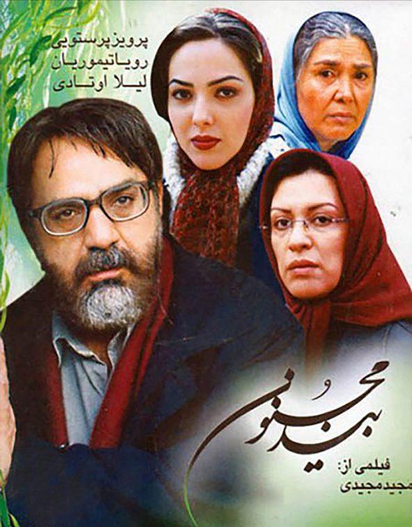 پوستر فیلم سینمایی بید مجنون