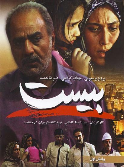 پوستر فیلم سینمایی بیست