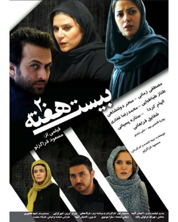 پوستر فیلم سینمایی بیست هفته