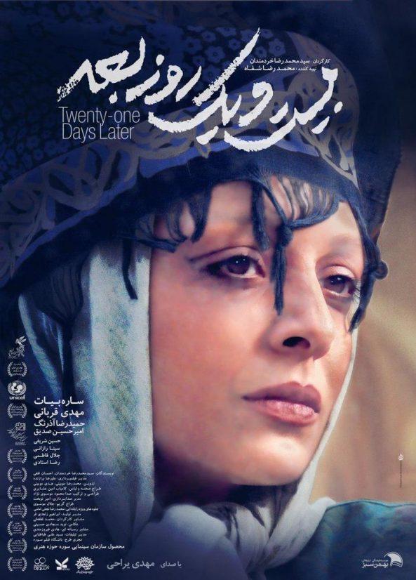 پوستر فیلم سینمایی بیست و یک روز بعد