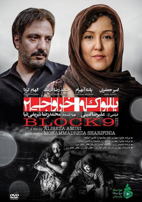 پوستر فیلم سینمایی بلوک 9 خروجی 2