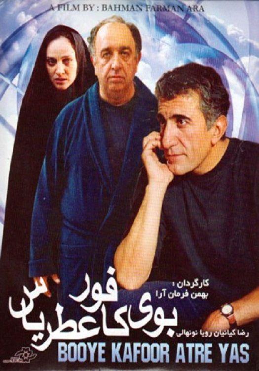 دانلود فیلم بوی کافور عطر یاس ۱۳۷۸