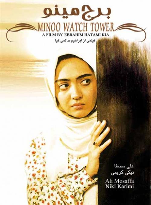پوستر فیلم سینمایی برج مینو
