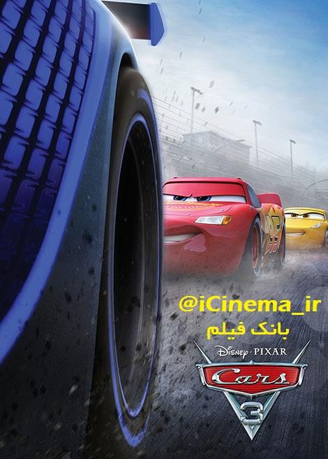 انیمیشن ماشین ها - Cars 3 2017