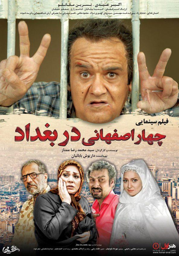 پوستر فیلم سینمایی چهار اصفهانی در بغداد