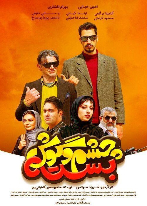 دانلود رایگان فیلم ایرانی و کمدی چشم و گوش بسته