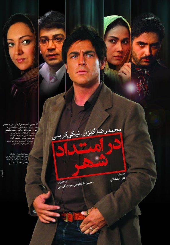 پوستر فیلم سینمایی در امتداد شهر