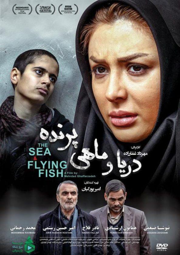 پوستر فیلم سینمایی دریا و ماهی پرنده