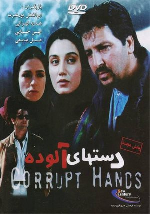 پوستر فیلم سینمایی دست های آلوده
