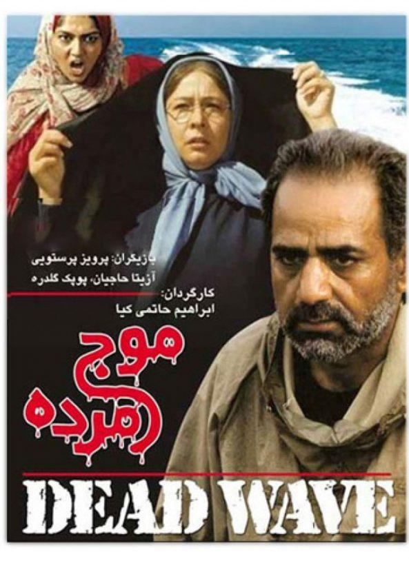 پوستر فیلم سینمایی موج مرده
