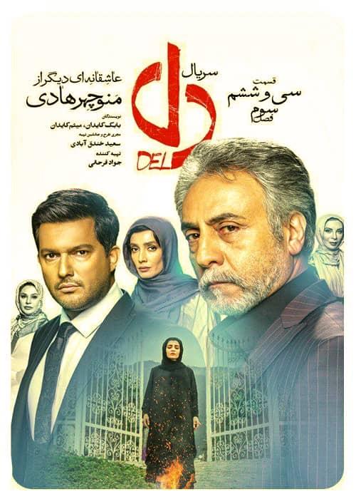 دانلود رایگان قسمت 36 سریال ایرانی دل