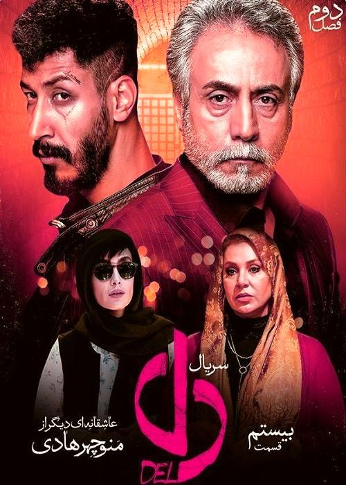 دانلود رایگان سریال ایرانی دل قسمت 20