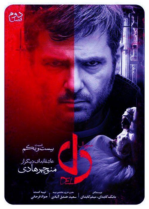 دانلود رایگان سریال ایرانی دل قسمت 21