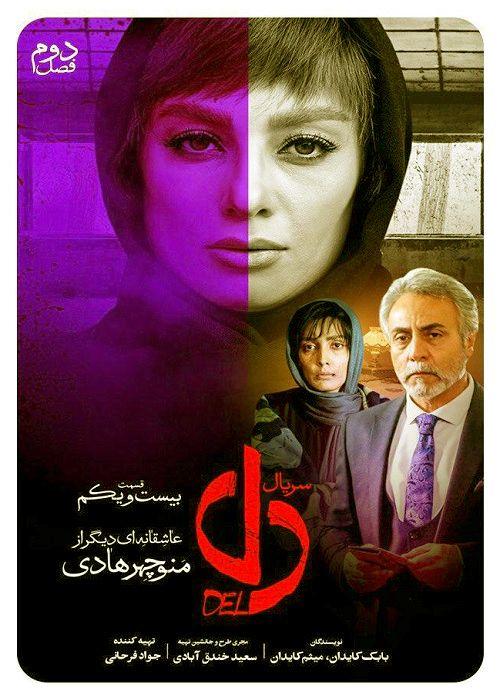 دانلود رایگان سریال ایرانی دل قسمت 22